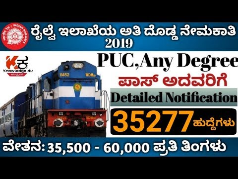 Railway Recruitment 2019 | 'Detailed Notification' | 1,30,000+ಹುದ್ದೆ | PUC,Degree Pass | Apply ಮಾಡಿ