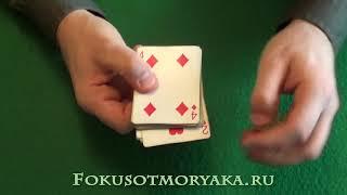 Полезные карточные трюки обучение.Очень важный трюк всех картёжников-Инджог