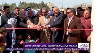 الأخبار - إفتتاح عدد من القرى المطورة بالعريش بالتعاون مع صندوق تحيا مصر