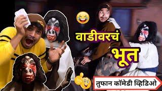 Vadivarch Bhoot☠️😂Marathi Horror Funny Video|Bhoot ki Comedy|Vishlya Vaibya Comedy|Vadivarchi Story