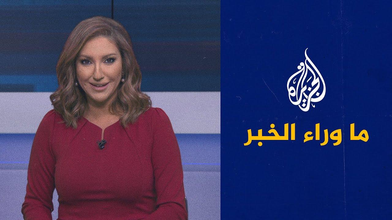 ما وراء الخبر ـ ما شكل الحوار الذي يريده قيس سعيّد؟  - نشر قبل 4 ساعة