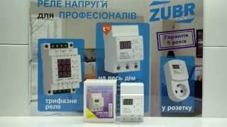 Реле напряжения ZUBR D50t, обзор, настройка, тестирование