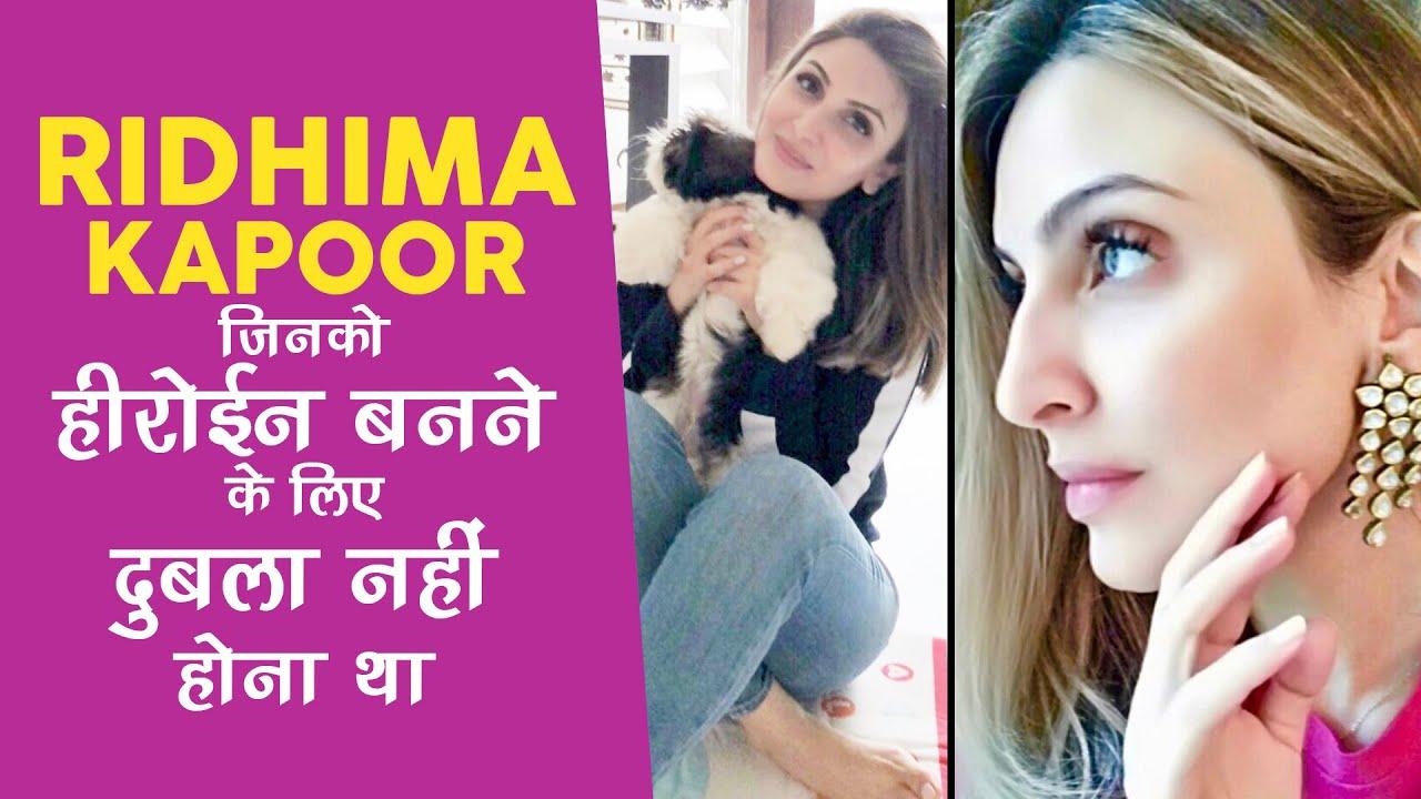Ranbir Kapoor की बहन Riddhima Kapoor Sahani आख़िर फिल्मों से दूर क्यूँ रहीं?   Cinema Tak