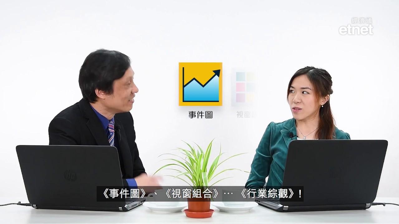 《經濟通》HV2 強勁功能介紹 (二):大戶追蹤 - YouTube