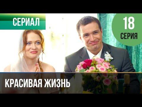 ▶️ Красивая жизнь 18 серия   Сериал / 2014 / Мелодрама