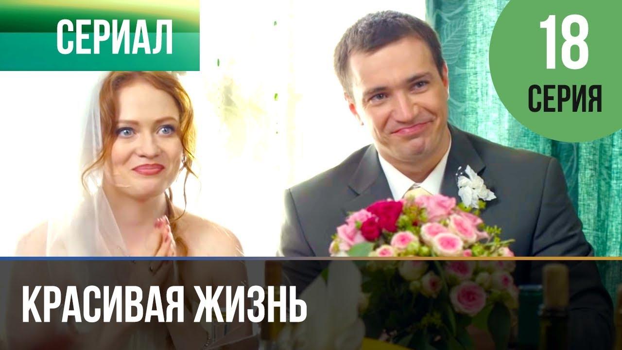 ▶️ Красивая жизнь 18 серия | Сериал / 2014 / Мелодрама