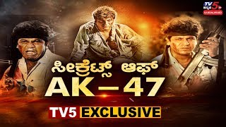 AK 47 @20 Years - Exclusive Untold Stories behind the Masterpiece | Shivaraj Kumar | TV5 Sandalwood