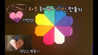 (설명)백만원짜리 명품가방을 색종이로 하트접어 예쁘게 …