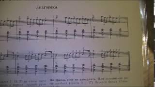 Лезгинка ноты для аккордеона