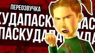 Говорим без ошибок Серия 3(Переозвучка - Сыендук)