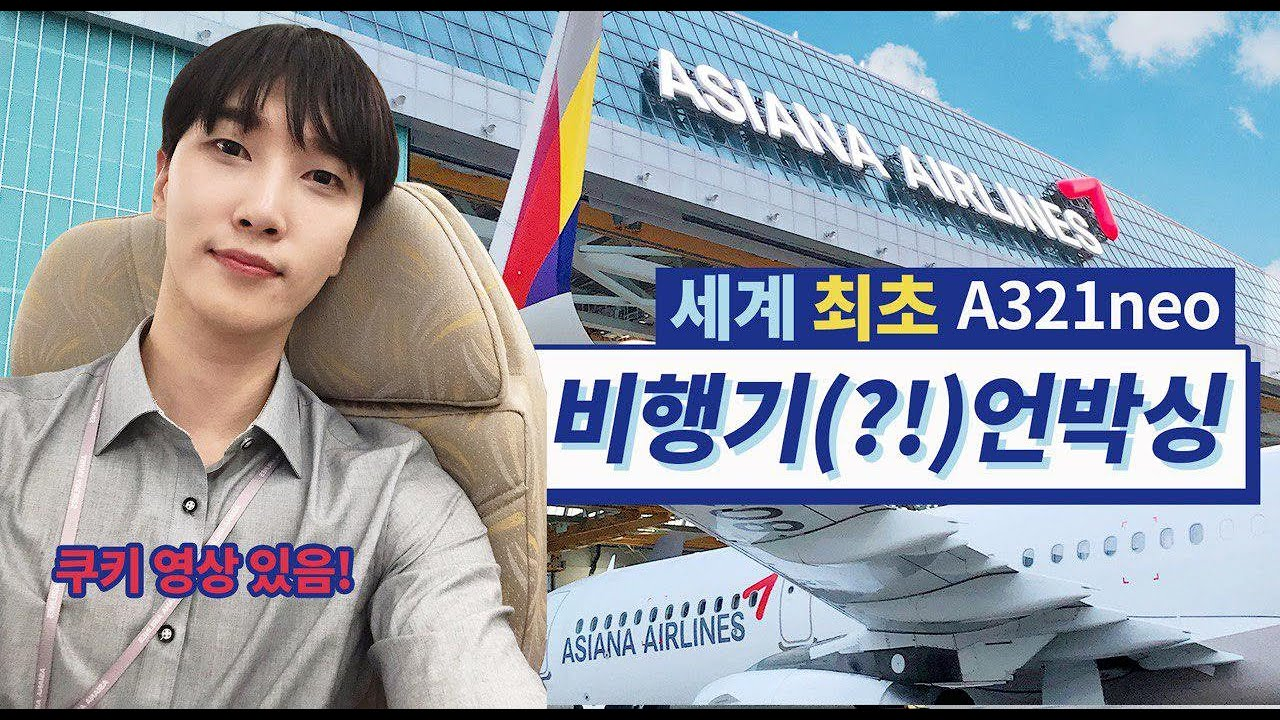세계 최초.. 비행기 언박싱 | Aircraft Unboxing for the first time in the world