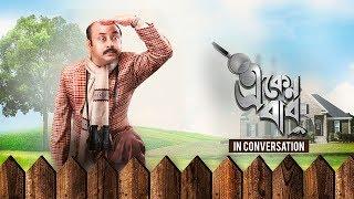 Eken Babu (একেন বাবু) | In Conversation | Anirban Chakrabarty | Hoichoi Originals | Sangeet Bangla