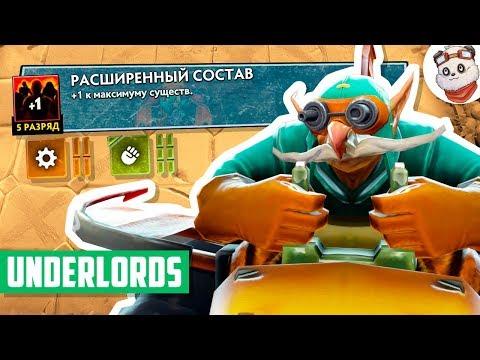 видео: dota underlords. 11 ГЕРОЕВ НА СТОЛЕ / ЗАДИРЫ