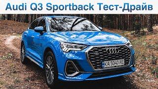 Audi Q3 Sportback по цене базовой Q7.  Разбираемся в плюсах и минусах.