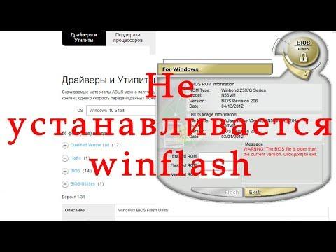 Не устанавливается winflash sorry this program only supports asus