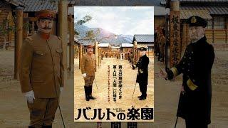 1914年、第一次世界大戦で日本軍はドイツの極東基地・中国の青島を攻略...