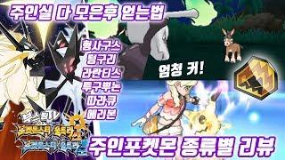 포켓몬스터 울트라 썬 문 공략 - 주인실 모은후 주인포켓몬 얻는법/주인포켓몬 크기 싱크로작 리뷰 (포켓몬스터 울트라썬문 공략 / Pokémon Ultra Sun·Moon)