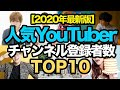 人気YouTuberチャンネル登録者数ランキングTOP10! ユーチューバー