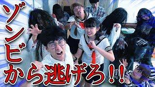 【対決】廃病院貸し切ってゾンビ鬼ごっこやってみた!【ボンボン学園】 thumbnail