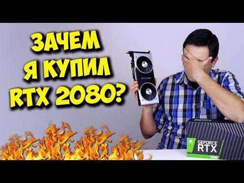 СТОИТ ЛИ ПОКУПАТЬ NVIDIA RTX? / RTX 2080 ИЛИ GTX 1080TI?
