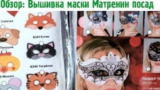 Вышивка Карнавальные Маски Матренин Посад: обзор, распаковка и отзыв
