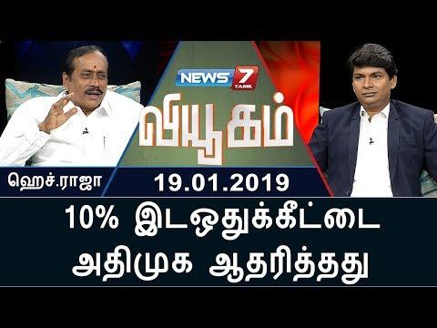 10% இடஒதுக்கீட்டை அதிமுக ஆதரித்தது : ஹெச்.ராஜா | வியூகம் | H.Raja Interview | News7 Tamil