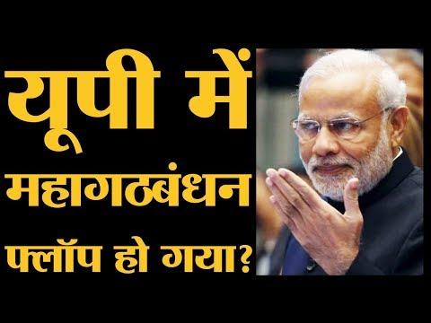Republic के Exit Poll में NDA देश समेत Uttar Pradesh भी जीत रहा है   The Lallantop