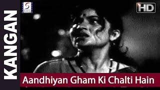 Aandhiyan Gham Ki Chalti Hain Mohammed Rafi KANGAN Ashok Kumar Nirupa Roy