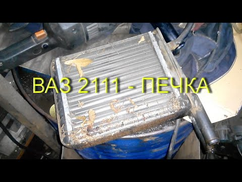 Ваз 2111 - Замена радиатора печки и моторедуктора заслонки ...