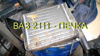Ваз 2111 - Замена радиатора печки и моторедуктора заслонки
