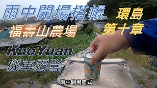 【KuoYuan機車露營】環島第十章福壽山營區
