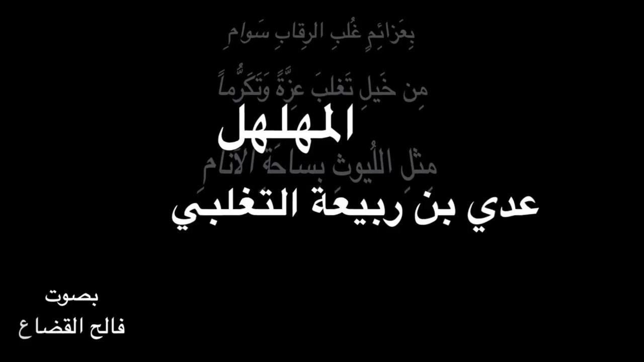 المهلهل عدي بن ربيعة التغلبي أثبت مرة بصوت فالح القضاع Arabe Arabic Calligraphy