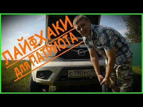 Стандартные лайфхаки для УАЗ Патриот