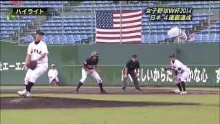 女子野球W杯、日本が米国下し大会4連覇.