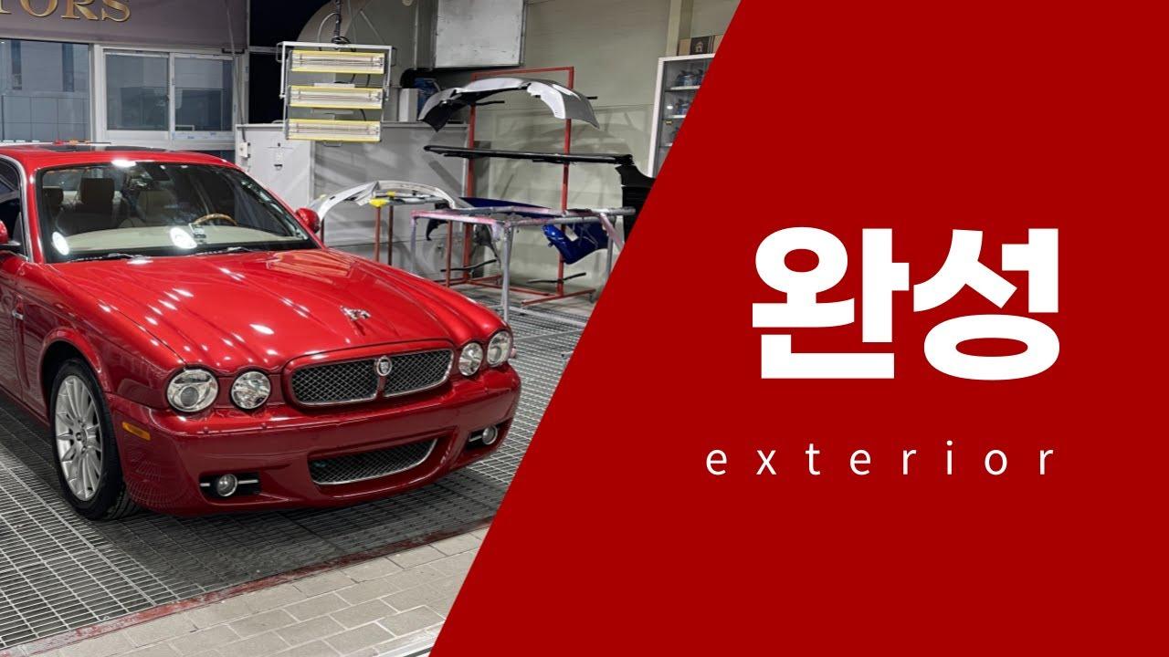 꽃보다 재규어 XJ 익스테리어 완성편/ Jaguar Over Flowers: Episode 11