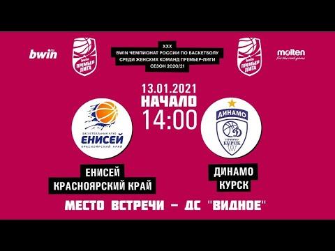 13.01.2021 14:00 Енисей (Красноярский край) - Динамо (Курск)