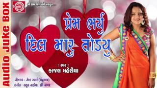 Kajal Maheriya 2017 Prem Bharyu Dil Maru Todyu Dj Gaddaar Gujarati Sad Song