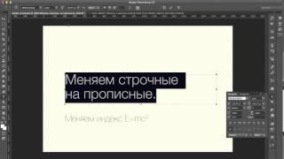 Работа с текстом. Урок 07. Как сделать все буквы прописными и наоборот