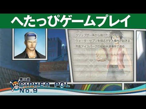 【PS3】『ワンピース 海賊無双』Part.10 第9話 CIPHER POL No.9