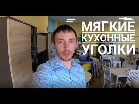 Мягкие уголки на заказ. Обзор! Мягкие кухонные уголки и уголки со спальным местом в Калининграде