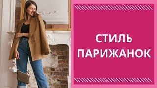 Французский стиль правила стиля парижанок Парижский шик как одеваются парижанки