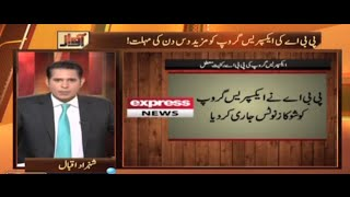 Media logic aur sangeen ilzamat, Awaz, 10 Sep 2015