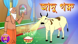 Jadu Goru | জাদু গরু | Bangla cartoon | Thakurmar jhuli | Rupkothar golpo | Bangla fairy tale