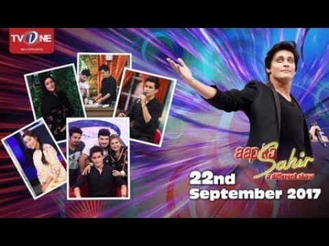 Aap Ka Sahir - Morning Show - 22nd September 2017 - Full HD - TV One
