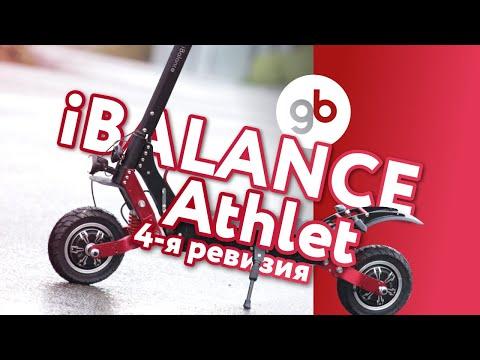 IBalance Athlet 2020 года V 4.0 - полноприводный электросамокат для города с внедорожным характером!
