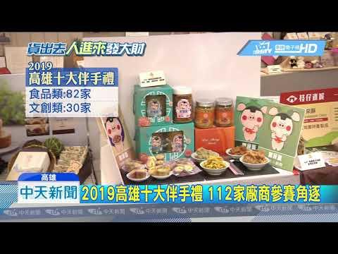 20190419中天新聞 2019高雄十大伴手禮 112家廠商參賽角逐