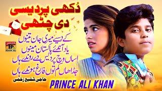 Assan Vich Pardes De Ronday Aan | Prince Ali Khan | saraiki song | Eid Mubarak | Thar Production