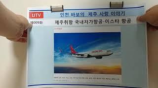 IJTV 제9화 저가항공사 접속 및 항공료 가격비교