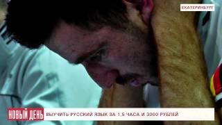 Выучить русский язык за 1,5 часа