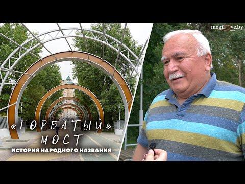 «Горбатый» мост — народный топоним / Почему мост в Могилеве получил забавное прозвище?